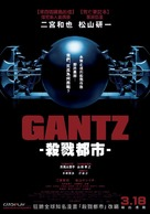 Gantz - Taiwanese Movie Poster (xs thumbnail)