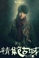 """""""Candle in the Tomb"""" - Chinese Movie Poster (xs thumbnail)"""