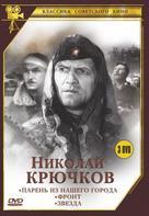 Paren iz nashego goroda - Russian DVD cover (xs thumbnail)