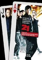 21 - Israeli Movie Poster (xs thumbnail)