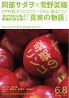 Kiseki no ringo - Japanese Movie Poster (xs thumbnail)