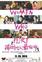 Women Who Know How to Flirt Are the Luckiest - Movie Poster (xs thumbnail)