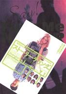 Storytelling - Japanese Movie Poster (xs thumbnail)