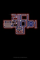Ready Player One - South Korean Logo (xs thumbnail)