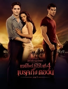 The Twilight Saga: Breaking Dawn - Part 1 - Thai Movie Poster (xs thumbnail)