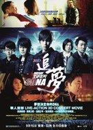 Mayday 3DNA - Hong Kong Movie Poster (xs thumbnail)