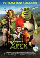 Shrek Forever After - Greek Movie Poster (xs thumbnail)