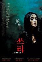 Saam gaang - South Korean Movie Poster (xs thumbnail)
