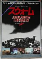 The Swarm - Japanese Movie Poster (xs thumbnail)