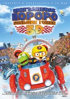 Pororo, the Racing Adventure - Russian Movie Poster (xs thumbnail)