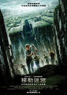 The Maze Runner - Taiwanese Movie Poster (xs thumbnail)