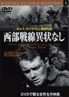 All Quiet on the Western Front - Japanese Movie Cover (xs thumbnail)