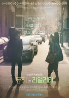 Fiction and Other Realities - South Korean Movie Poster (xs thumbnail)