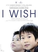 Kiseki - French Movie Poster (xs thumbnail)