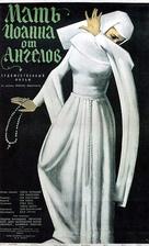 Matka Joanna od aniolów - Russian Movie Poster (xs thumbnail)