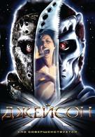 Jason X - Russian Movie Cover (xs thumbnail)