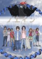 """Noein: Mô hitori no kimi he"" - Japanese Movie Cover (xs thumbnail)"