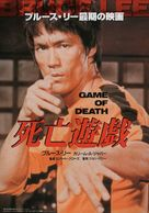 Game Of Death - Japanese Movie Poster (xs thumbnail)