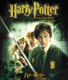 Harry Potter and the Chamber of Secrets - Japanese Blu-Ray movie cover (xs thumbnail)