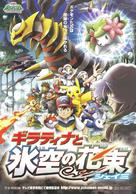 Gekijô ban poketto monsutâ: Daiamondo pâru - Giratina to sora no hanataba Sheimi - Japanese Movie Poster (xs thumbnail)