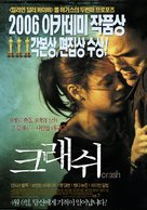 Crash - South Korean Movie Poster (xs thumbnail)