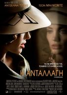 Changeling - Greek Movie Poster (xs thumbnail)