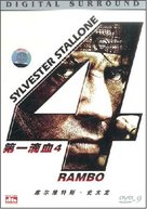 Rambo - Chinese Movie Cover (xs thumbnail)