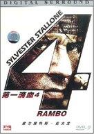 Rambo - Chinese Movie Cover (xs thumbnail)