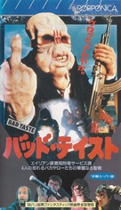 Bad Taste - Japanese VHS movie cover (xs thumbnail)