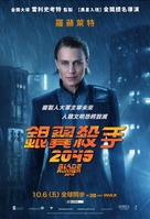 Blade Runner 2049 - Taiwanese Movie Poster (xs thumbnail)