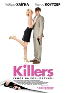 Killers - Greek Movie Poster (xs thumbnail)