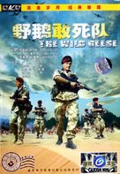 The Wild Geese - Chinese Movie Cover (xs thumbnail)