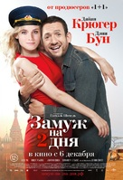Un plan parfait - Russian Movie Poster (xs thumbnail)