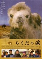 Die Geschichte vom weinenden Kamel - Japanese Movie Poster (xs thumbnail)
