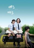 Miao miao - South Korean Movie Poster (xs thumbnail)