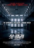Shot Caller - South Korean Movie Poster (xs thumbnail)
