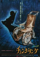 The Changeling - Japanese Movie Poster (xs thumbnail)