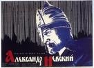 Aleksandr Nevskiy - Russian Movie Poster (xs thumbnail)