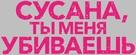 Me estás matando Susana - Russian Logo (xs thumbnail)