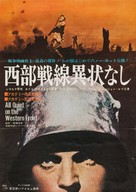 All Quiet on the Western Front - Japanese Movie Poster (xs thumbnail)