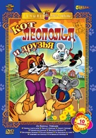 """Kot Leopold"" - Russian Movie Cover (xs thumbnail)"