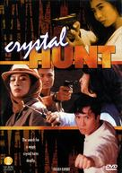 Crystal Hunt - Movie Cover (xs thumbnail)