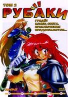 """Sureiyâzu"" - Russian DVD movie cover (xs thumbnail)"