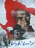 The Stalking Moon - Japanese Movie Poster (xs thumbnail)