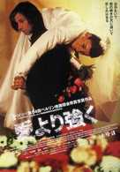 Gegen die Wand - Japanese Movie Poster (xs thumbnail)