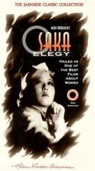 Naniwa erejî - VHS cover (xs thumbnail)