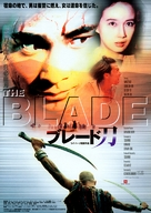Dao - Japanese Movie Poster (xs thumbnail)