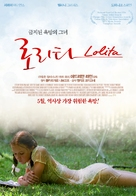Lolita - South Korean Movie Poster (xs thumbnail)