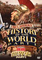 History of the World: Part I - Japanese DVD cover (xs thumbnail)