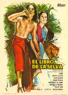 Jungle Book - Spanish Movie Poster (xs thumbnail)